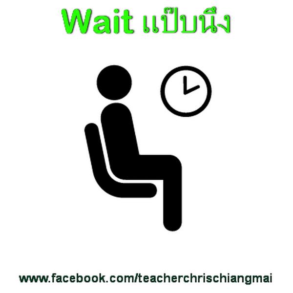 Wait รอ