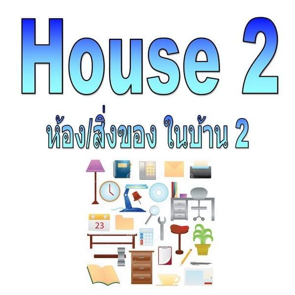 House 2 ห้อง/สิ่งของ ในบ้าน 2