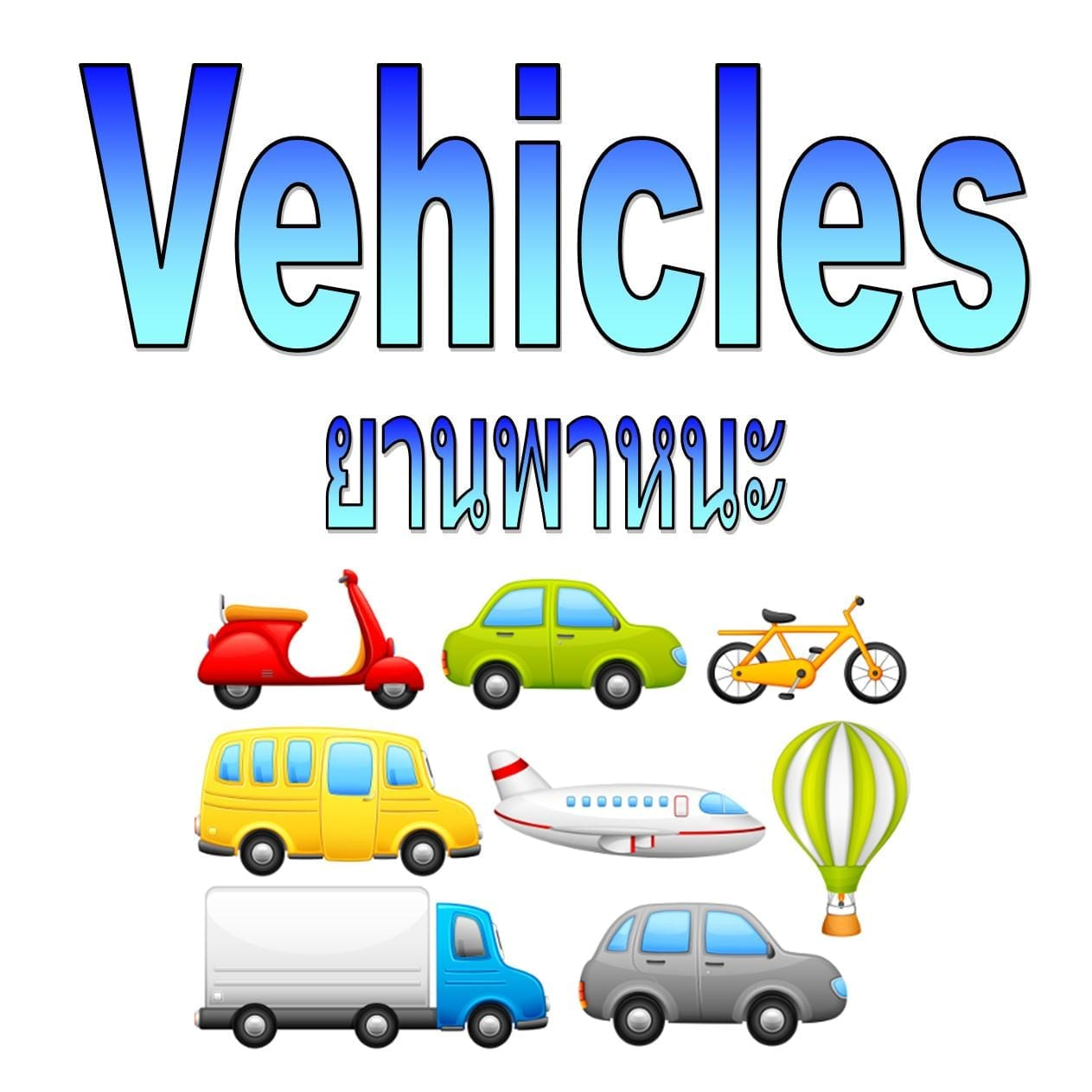 Vehicles ยานพาหนะ