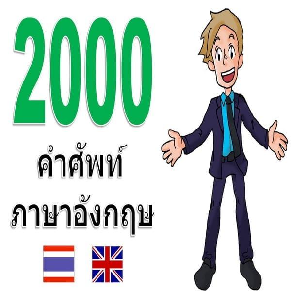 คำศัพท์ 2000