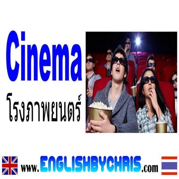 Cinema โรงหนัง / โรงภาพยนตร์