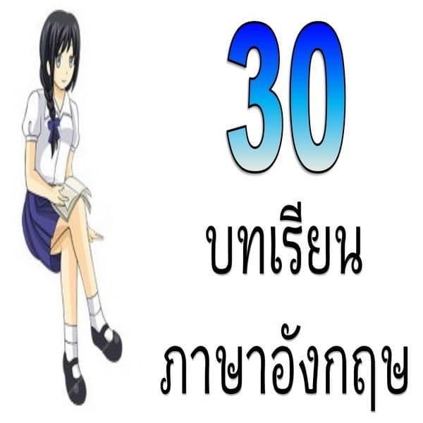 30 บทเรียนภาษาอังกฤษ สำหรับผู้เริ่มต้น