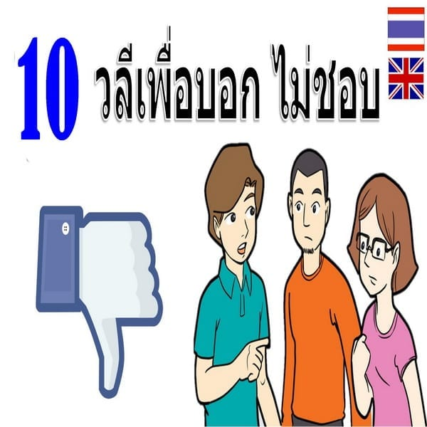 10 ways to say 'I don't like…'