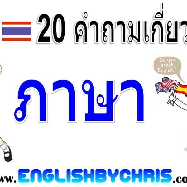 Language ภาษา