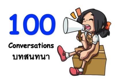 100 บทสนทนาภาษาอังกฤษ English Conversations