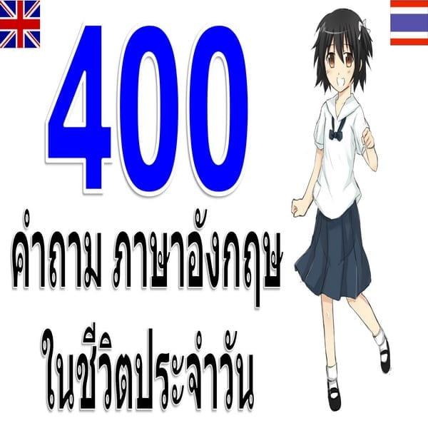 400 คำถามภาษาอังกฤษ