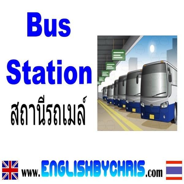 Bus station สถานีรถเมล์