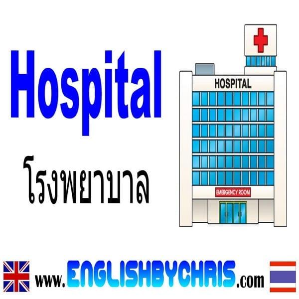 Hospital โรงพยาบาล