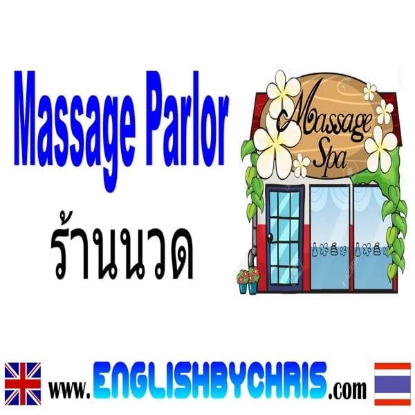 Massage parlor ร้านนวด