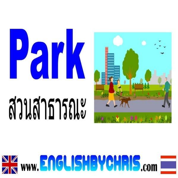 Park สวนสาธารณ