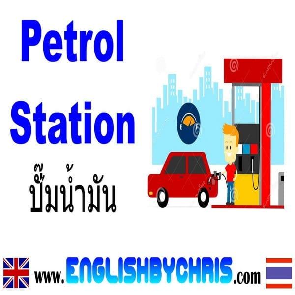 Petrol Station ปั๊มน้ำมัน