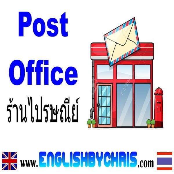 Post office ร้านไปรษณีย์
