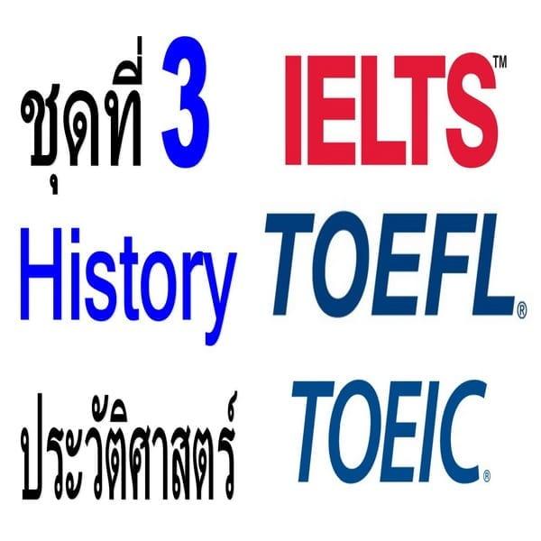 คำศัพท์ภาษาอังกฤษระดับสูง TOEFL/IELTS/TOEIC ชุดที่ 3 History ประวัติศาสตร์