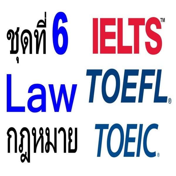 คำศัพท์ภาษาอังกฤษระดับสูง TOEFL/IELTS/TOEIC ชุดที่ 6 Law กฎหมาย