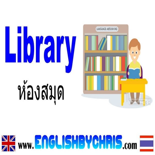 Library ห้องสมุด