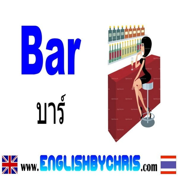 bar บาร์
