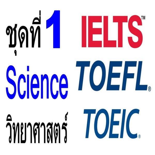 คำศัพท์ภาษาอังกฤษระดับสูง TOEFL/IELTS/TOEIC ชุดที่ 1 Science วิทยาศาสตร์