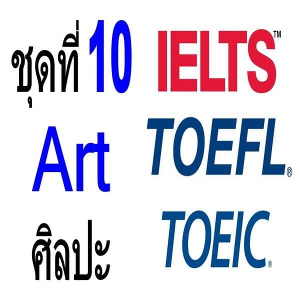 คำศัพท์ภาษาอังกฤษระดับสูง TOEFL/IELTS/TOEIC ชุดที่ 10 Art ศิลปะ