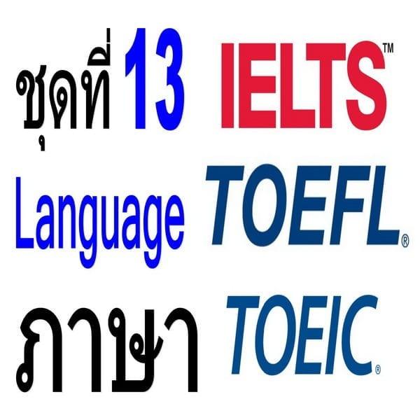 คำศัพท์ภาษาอังกฤษระดับสูง TOEFL/IELTS/TOEIC ชุดที่ 13 Language ภาษา