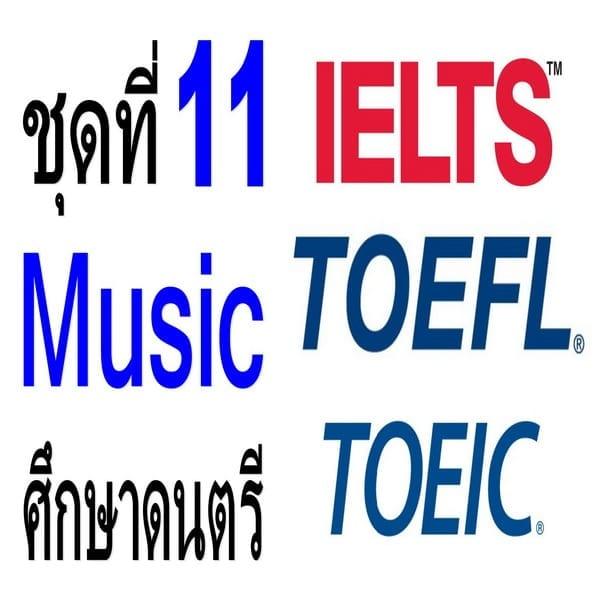 คำศัพท์ภาษาอังกฤษระดับสูง TOEFL/IELTS/TOEIC ชุดที่ 11 Music ศึกษาดนตรี
