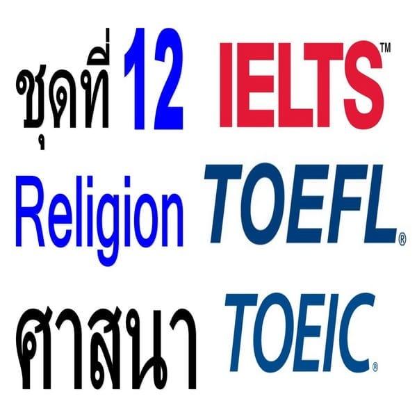 คำศัพท์ภาษาอังกฤษระดับสูง TOEFL/IELTS/TOEIC ชุดที่ 12 Religion ศาสนา