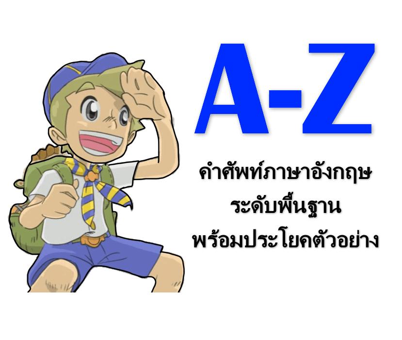 A-Z Vocabulary and Sentences