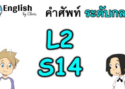 L2 S14