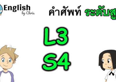 L3 S4