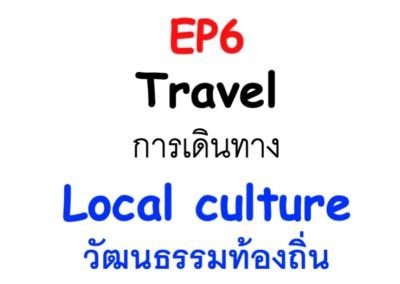 6/100 Local Culture วัฒนธรรมท้องถิ่น