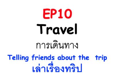 10/100 Telling friends about the trip เล่าเรื่องทริป