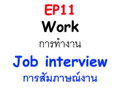 11/100 Job interview การสัมภาษณ์งาน