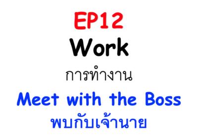 12/100 Meet with the boss พบกับเจ้านาย