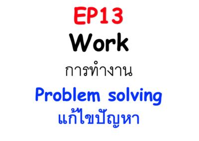 13/100 Problem solving แก้ไขปัญหา