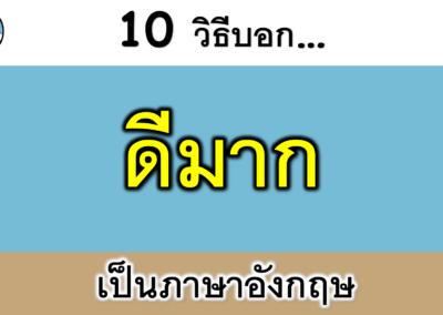 4. 10 วิธีบอก 'ดีมาก' เป็นภาษาอังกฤษ {Very good}