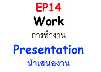 14/100 Presentation นำเสนองาน