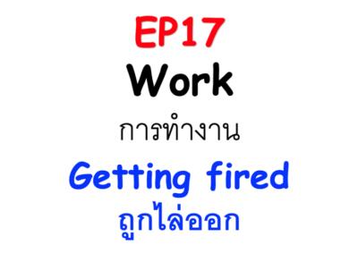 17/100 Getting fired ถูกไล่ออก