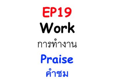 19/100 Praise คำชม
