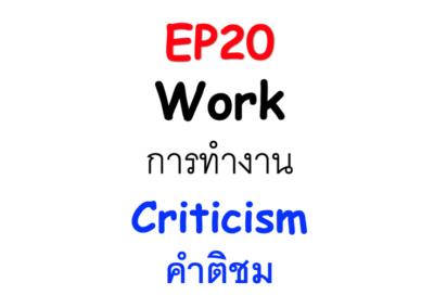 20/100 Criticism คำติชม