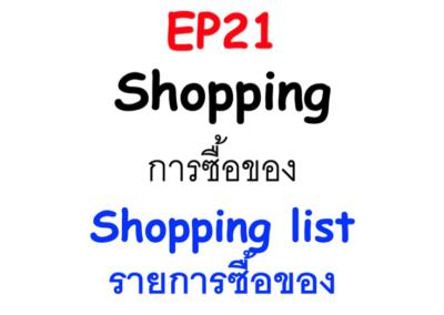 21/100 Shopping list รายการซื้อของ