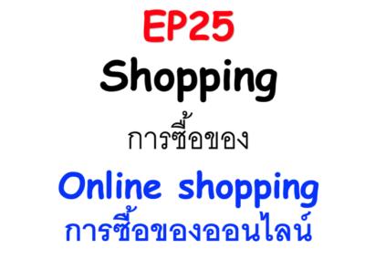 25/100 Online shopping การซื้อของออนไลน์