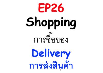 26/100 Delivery การส่งสินค้า
