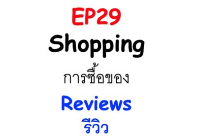 29/100 Reviews รีวิว