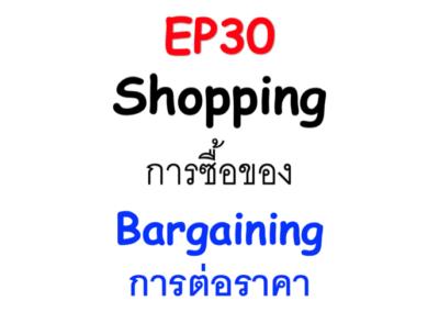 30/100 Bargaining การต่อราคา