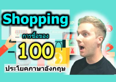 100 ประโยคภาษาอังกฤษสำหรับ การซื้อของ { Shopping }